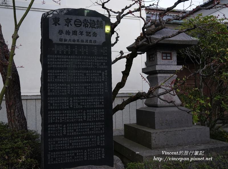 講座所立的紀念碑