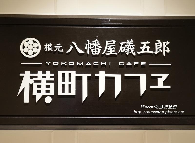 横町カフェ- 八幡屋礒五郎