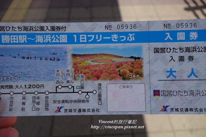 常陸海濱公園套票