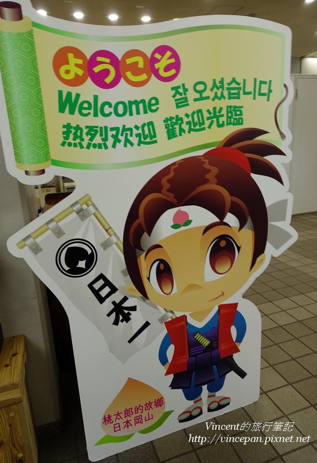 歡迎來到-岡山