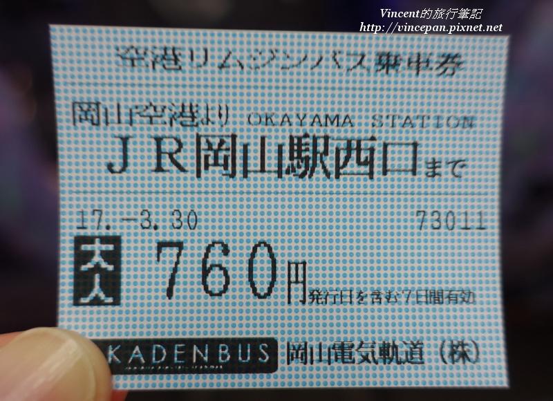 機場巴士票
