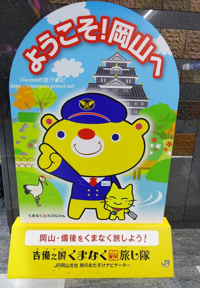 歡迎到岡山