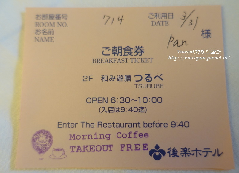 岡山後樂飯店早餐券