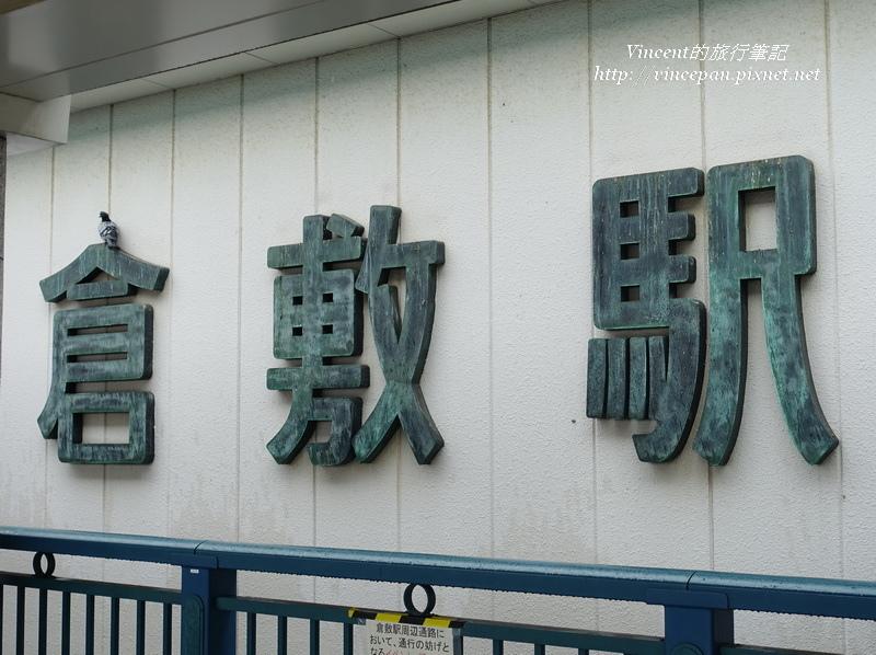倉敷車站1