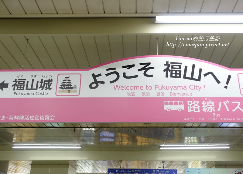 福山城指引