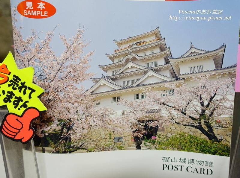 福山城櫻花 明信片