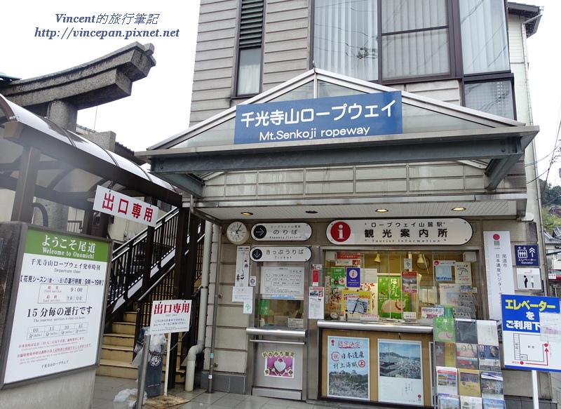 千光寺山纜車站