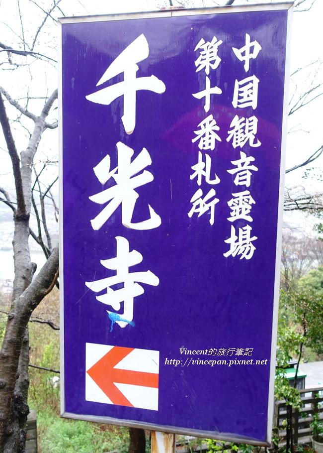 千光寺指標