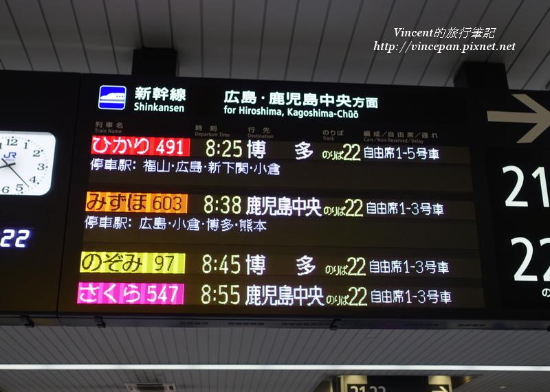 新幹線前往廣島