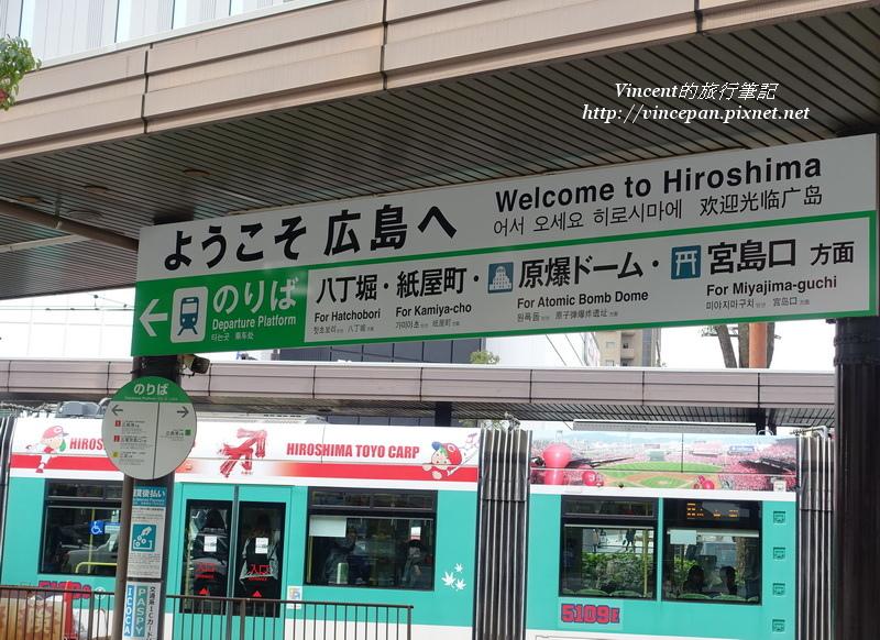 廣島站南口