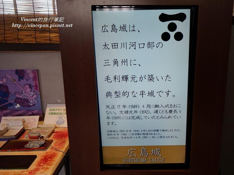廣島城博物館
