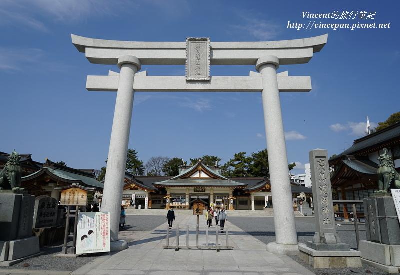 廣島護國神社鳥居