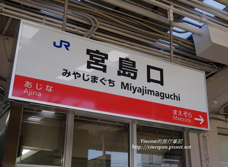 宮島口車站