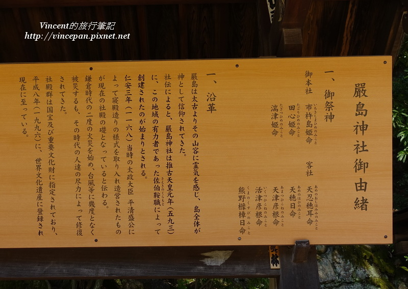 嚴島神社的沿革