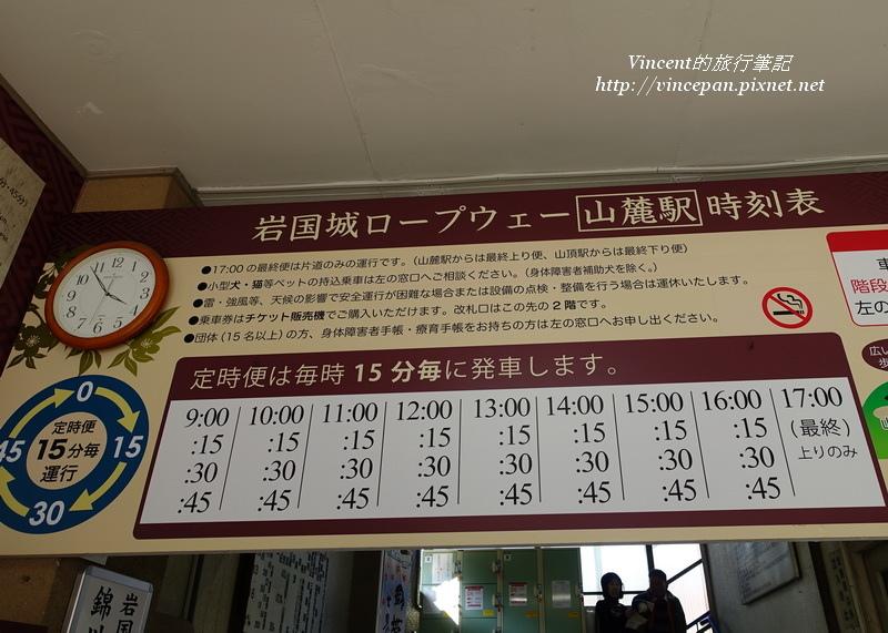 岩国城纜車時刻表