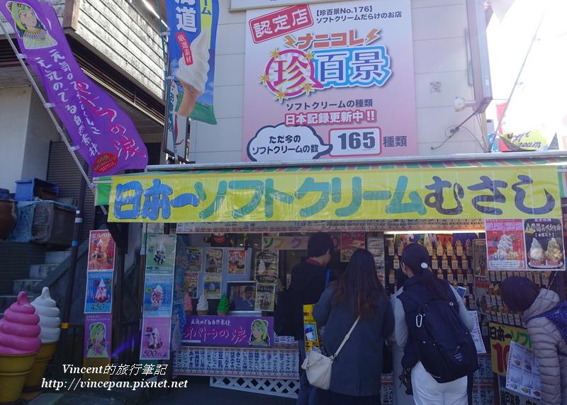「むさし」冰淇淋店