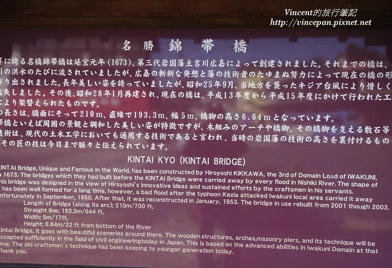 錦帶橋 介紹