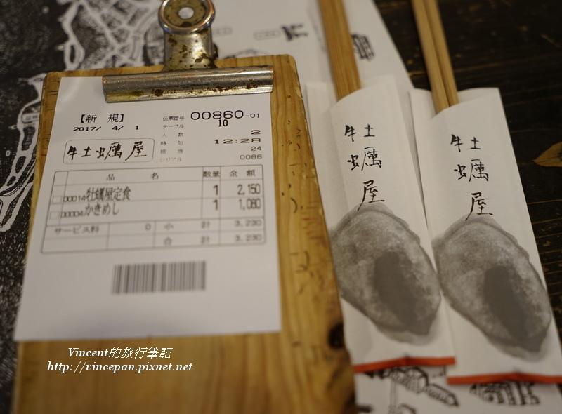 牡蠣屋定食與牡蠣炊飯價格