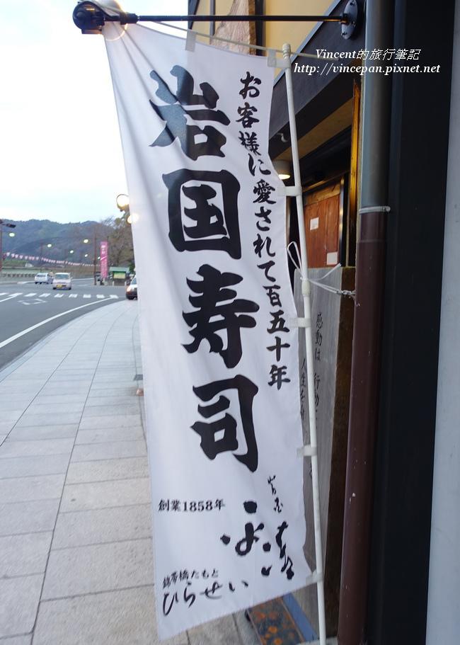 岩国寿司 平清