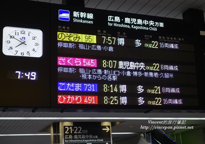 新幹線岡山往小倉