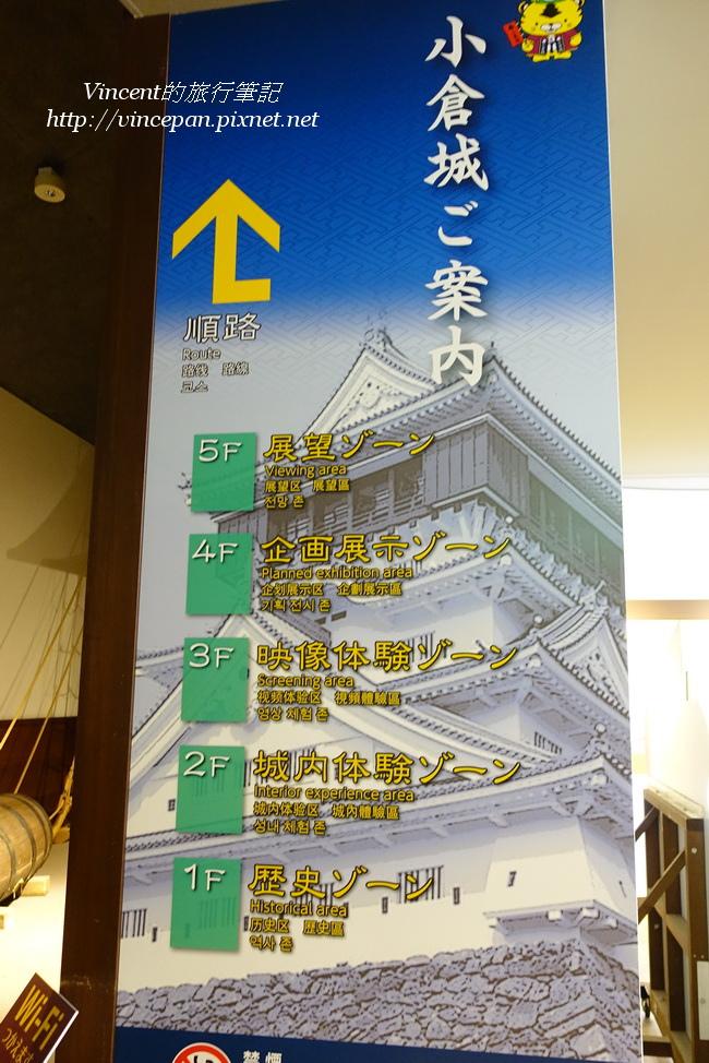 小倉城內部展覽館