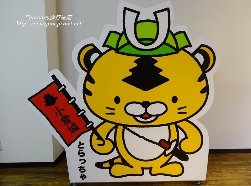 小倉城吉祥物老虎