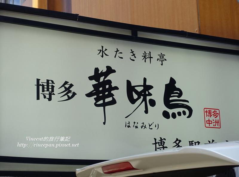 華味鳥 博多駅前店