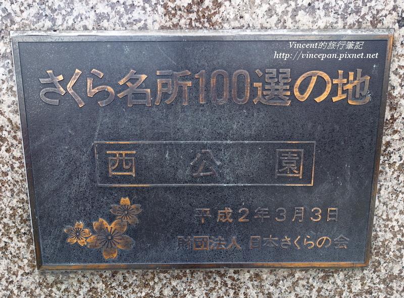櫻花名所100選 西公園