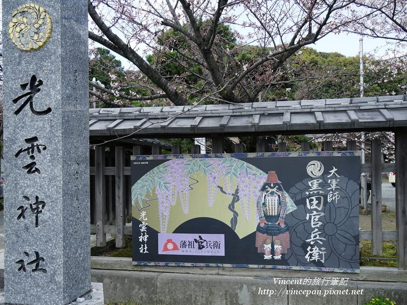 黑田官兵衛 光雲神社