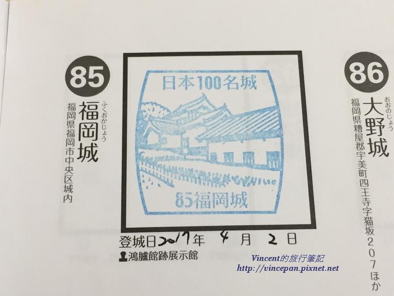 福岡城百大名城印章