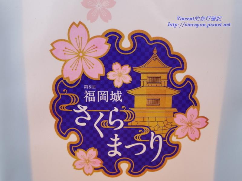 福岡櫻花祭的Logo