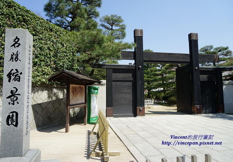 縮景園 門口