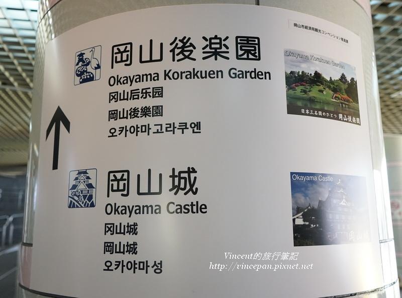 岡山城 後樂園指標
