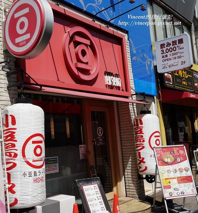 小豆島拉麵店面