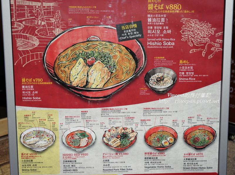 小豆島拉麵門口菜單
