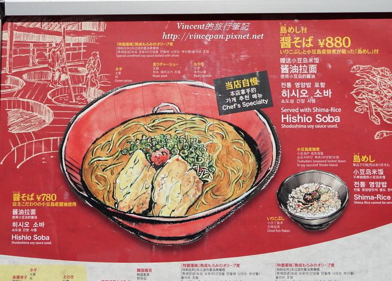 小豆島拉麵 手繪