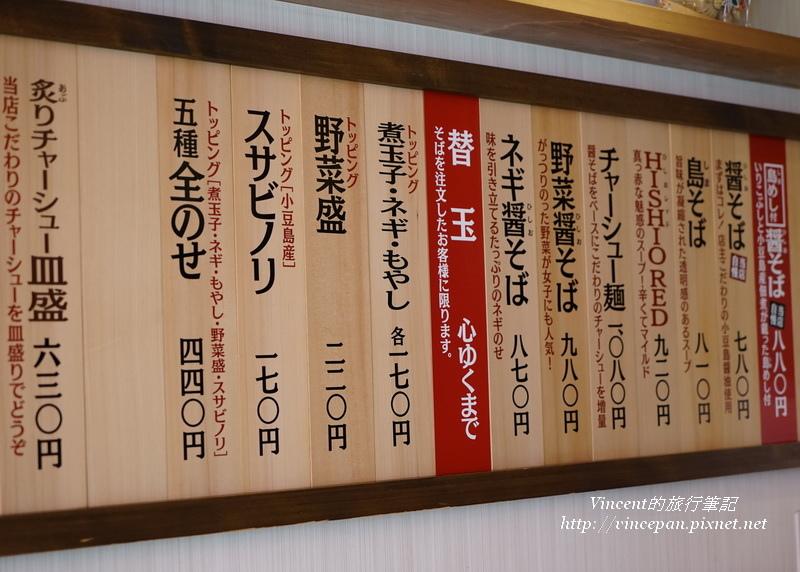 小豆島拉麵牆上菜單