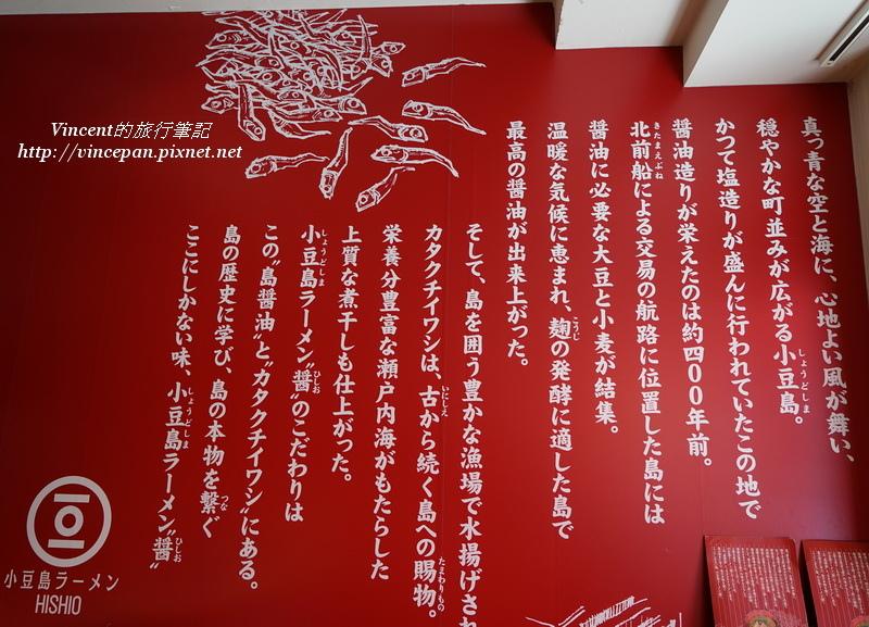 小豆島拉麵醬的介紹