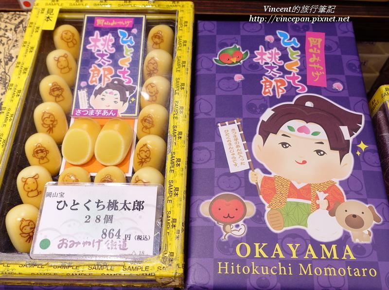 桃太郎商品