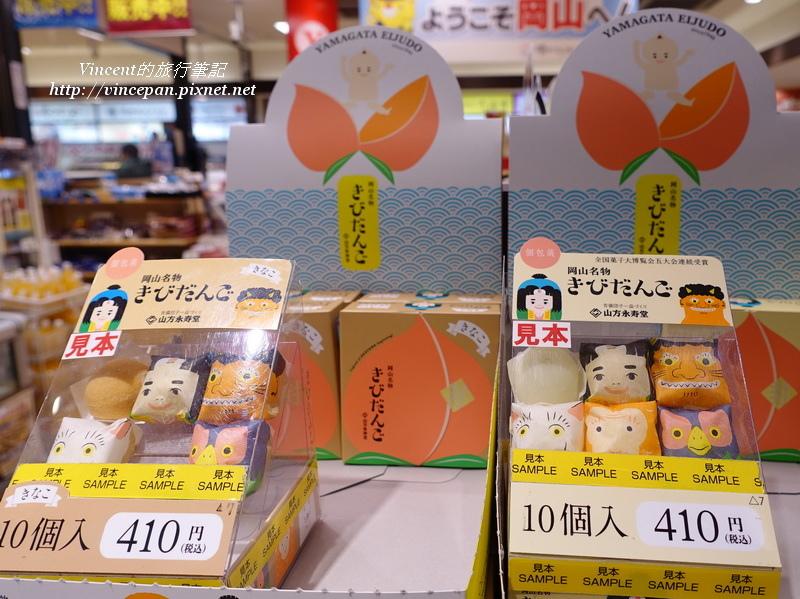山方永壽堂糰子 包裝