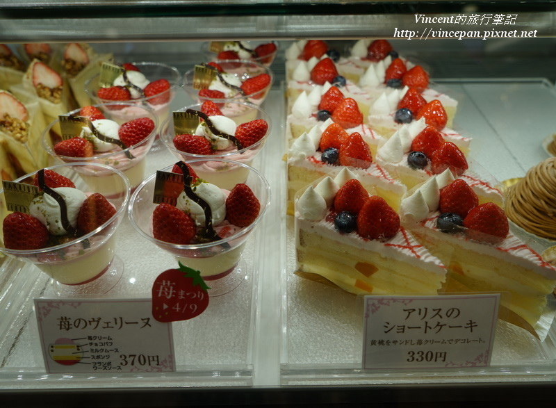 HAKUJUJI草莓蛋糕
