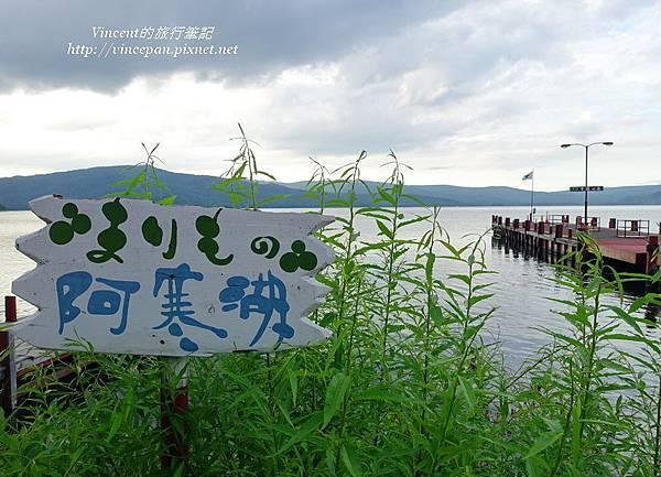 阿寒湖 碼頭