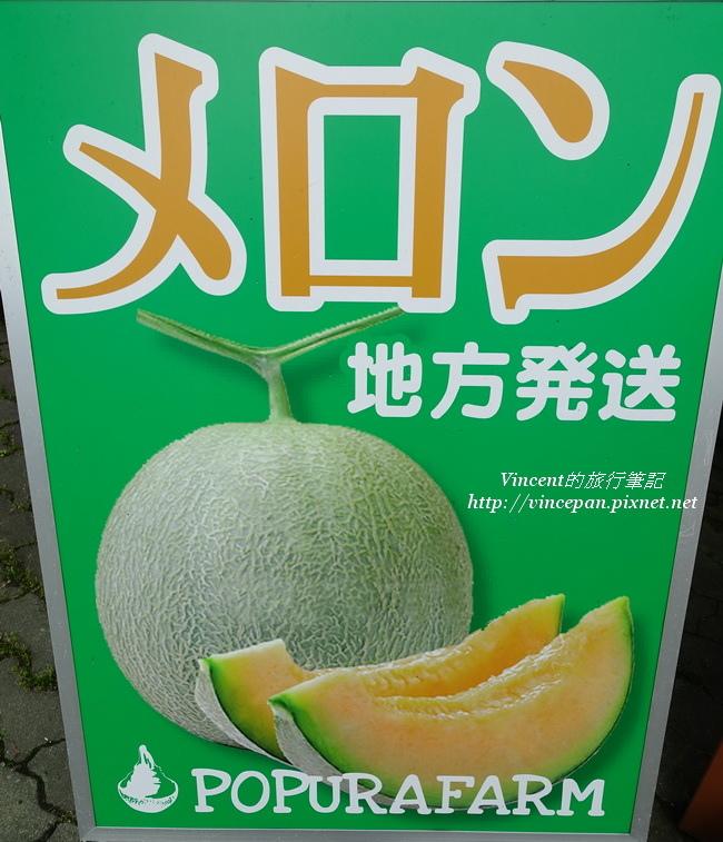 Popura Farm寄送哈密瓜
