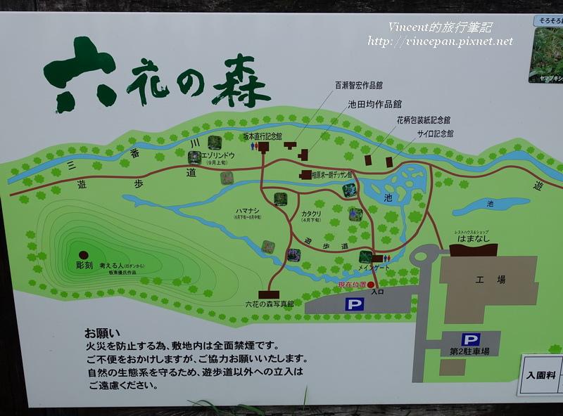 六花之森園區圖