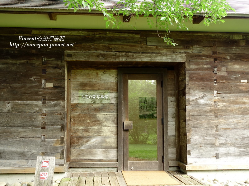 六花之森寫真館