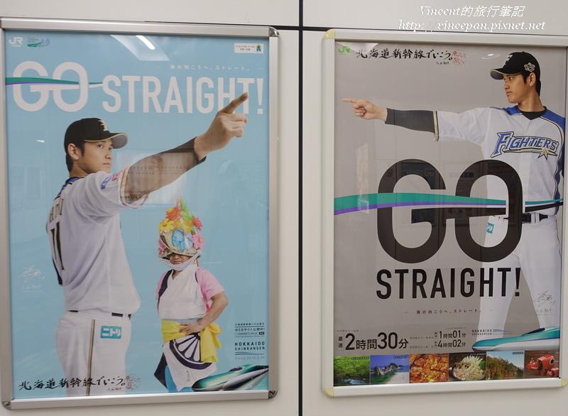 北海道新幹線廣告