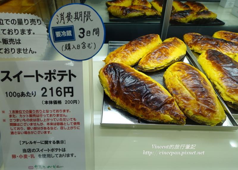クランベリ甜點Sweet Potato
