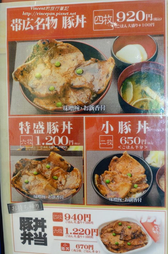 豚丼のぶたはげ菜單