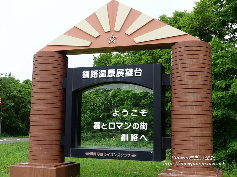 釧路濕原展望台 入口