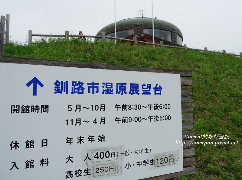 釧路濕原展望台 指標